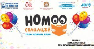 nomoo-soliltsyo-62-704x318