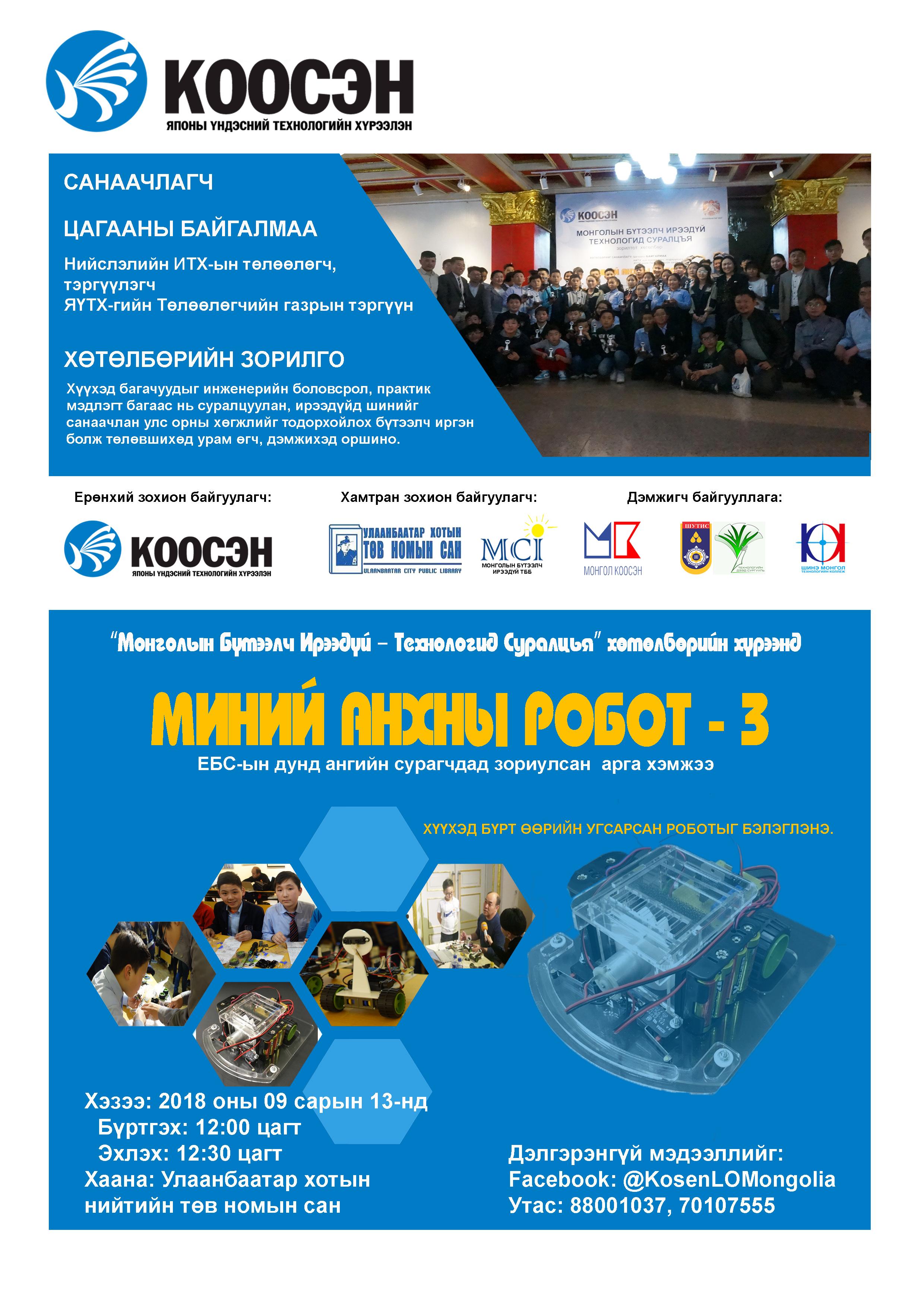 workshop-3-poster